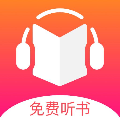 安卓听书王v1.6.7破解版