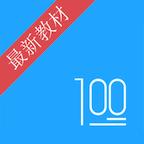 语文100分v2.2.6绿化版