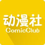 安卓动漫社v1.0.2破解版