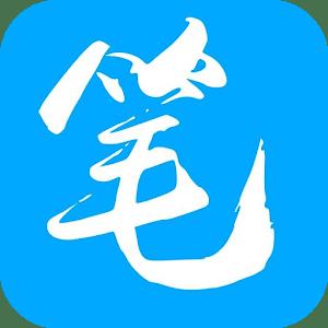 安卓笔趣阁v9.0.2破解版