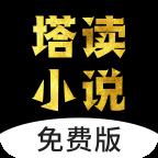 塔读小说免费版v7.82破解版