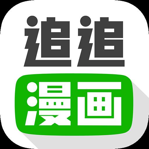 安卓追追漫画v2.6.6破解版