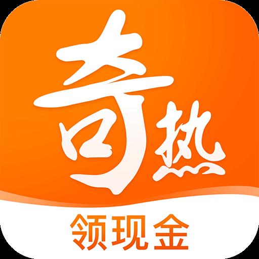 安卓奇热小说v5.2.6破解版