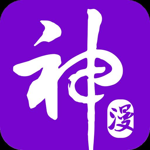 安卓神漫话v2.7.5破解版
