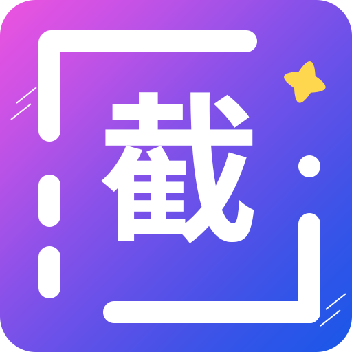 安卓微商截图王v3.8.2破解版