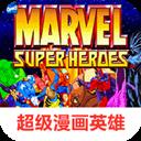 安卓游戏超级漫画英雄破解版
