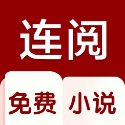 安卓连阅小说v2.6.0破解版