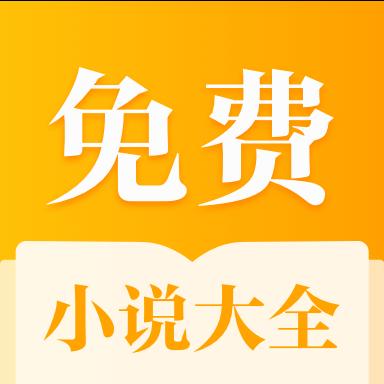 全本免费小说大全v7.43.05破解版
