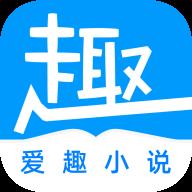 安卓爱趣免费小说v1.4.5破解版