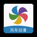 安卓风车动漫v9.0.19破解版