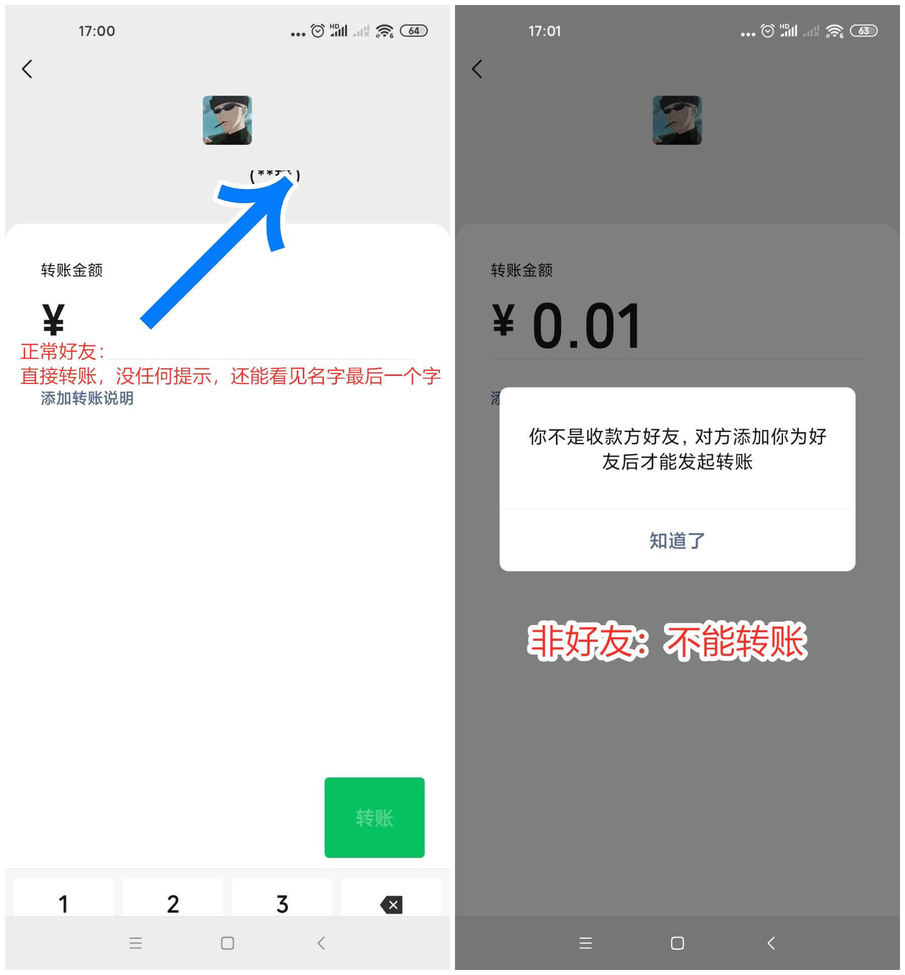 两种方法检测微信好友是否被删