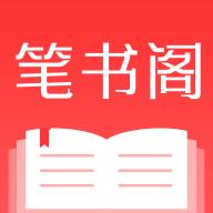 安卓笔书阁v1.0.1破解版