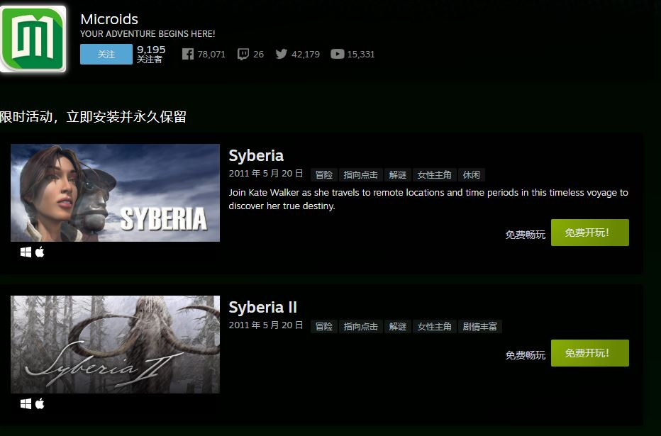 Steam喜+2《塞伯利亚之谜》